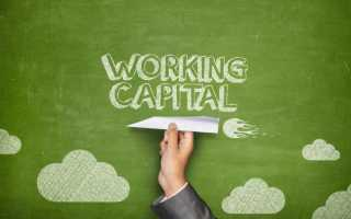Состав рабочего капитала