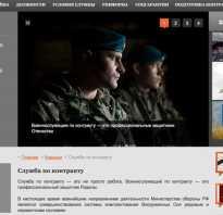 Работы в армии россии
