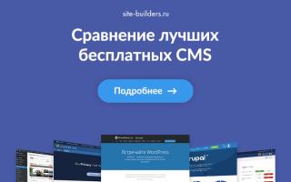 Лучшие cms для создания сайта
