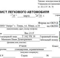 Пример расчета путевого листа