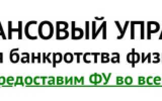 Собрание кредиторов в реализации имущества гражданина
