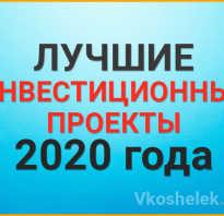 Новые интернет проекты 2020