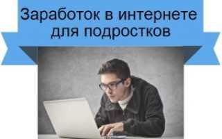 Как можно подростку заработать деньги в интернете