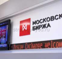 Обучение торговли на московской бирже