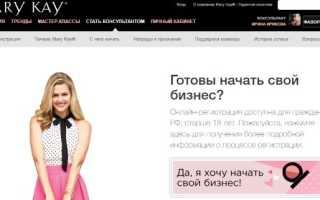 Млм косметический бизнес 2020