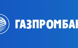 Газпромбанк спецсчет гособоронзаказ