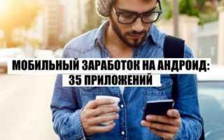 Заработок в интернете для андроид