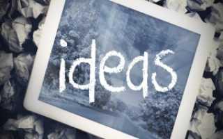 Деньги за идеи