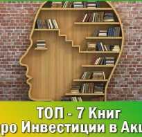 Книги про акции для начинающих