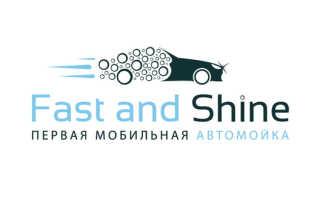 Fast shine отзывы