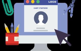 Создать сайт учителя бесплатно самому с нуля