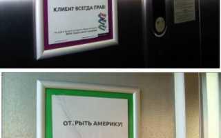 Реклама в лифтах бизнес центров