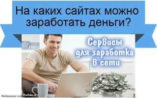 Сайты на каких можно заработать деньги