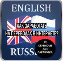 Работа переводчиком онлайн с английского на русский