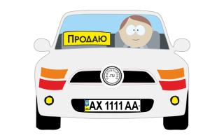 Продажа авто ип на енвд