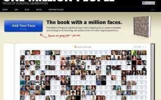 Миллион долларов сайт