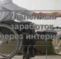 Работа на дому для инвалидов 3 группы