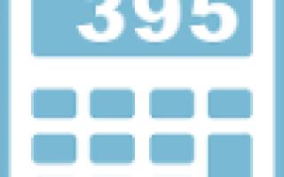 Калькулятор расчета пени по ключевой ставке