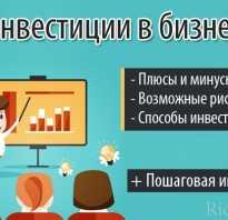 Частные инвестиции в бизнес проекты