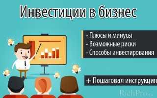Инвестиции как бизнес