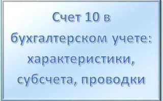 Сч 10 в бухгалтерском учете