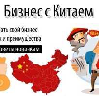 Бизнес с китаем на перепродаже товаров