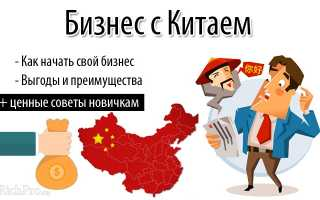 Помощь в бизнесе с китаем