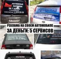 Реклама на автомобиле заработок