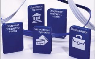 Комиссия банка счет бухгалтерского учета