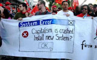 В современных условиях чистый капитализм