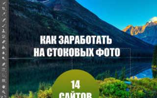 Фриланс обработка фото