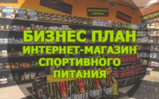 Как открыть свой магазин спортивного питания