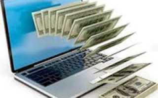 Как заработать деньги на ноутбуке