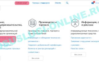 Регистрация ип на сайте госуслуги