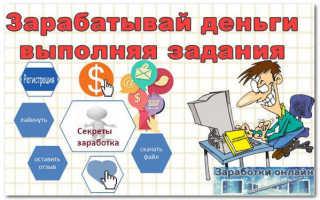 Платные задания в интернете