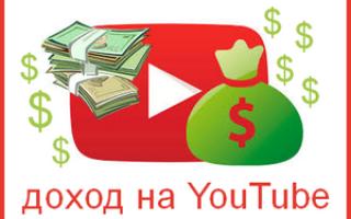 Узнать сколько получает канал на youtube