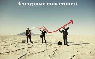 Риски венчурных инвестиций