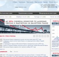 Торговля на московской бирже с чего начать