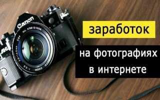 Как заработать в интернете на своих фотографиях