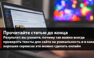 Сайт для проверки уникальности текста