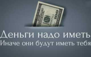 Как делаются деньги