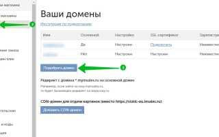 Как подключить сайт к домену