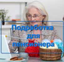 Удаленная работа для пенсионеров без вложений