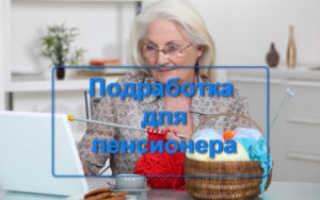 Работа в компьютере для пенсионеров