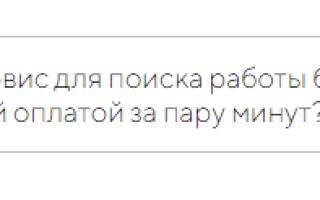 Rabota ru отзывы о сайте