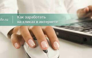Работа по кликам в интернете