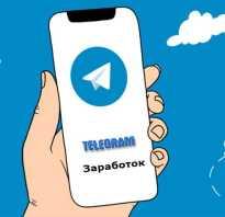 Каналы в телеграмме по заработку в интернете