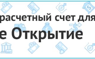 Банк открытие открыть счет для ип
