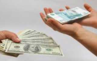 Конверсия иностранной валюты