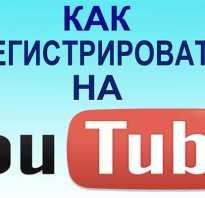 Видео как зарегистрироваться в ютубе